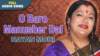 O Baro Manusher Dal | Nayan Moni | Rema Lahiri | Bengali Sad Songs