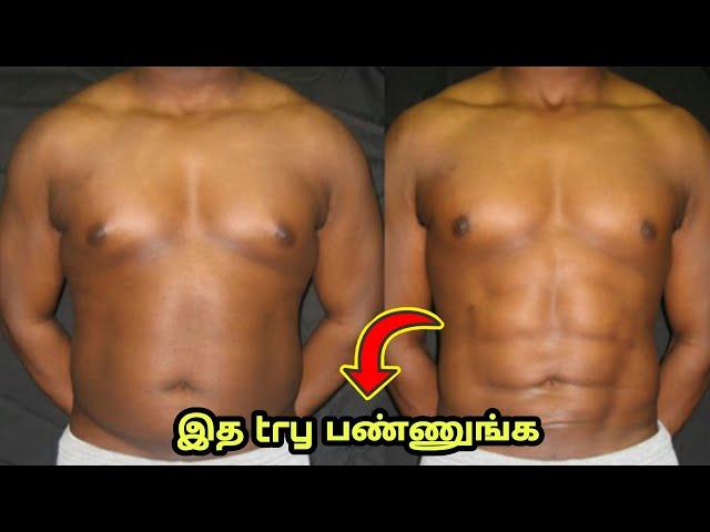 Belly Fat | தொப்பையை குறைக்க ஒரு நல்ல வழி | HFF Channel
