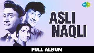 Asli Naqli | Full Album | Dev Anand | Sadhana | Tujhe Jeevan Ki Dor Se | Tera Mera Pyar Amar