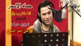 حماده الأسمر اغنية في السعوديه شباب مصريه