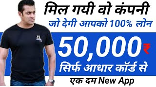 मोबाइल से लोन - 50,000 Personal Loan Without Document , loans for bad credit instant approval india
