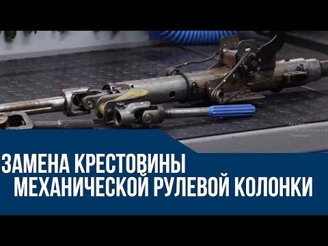 Замена крестовины рулевого вала механической рулевой колонки