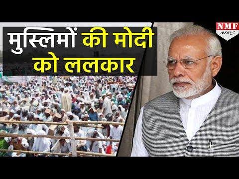 Patna के Gandhi Maidan से Muslims ने Modi को इस तरह ललकारा
