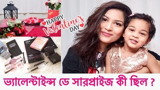 ভ্যালেন্টাইন্স ডে তে আমি এতো কেন খুশি হলাম | My Amazing Valentine's Day Vlog | Bangladeshi Blogger