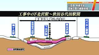 小田急、輸送力向上へ複々線化工事