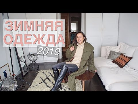 Зимняя верхняя одежда 2019/Топ 5