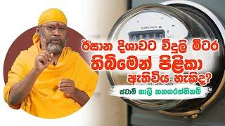 ඊසාන දිශාවට විදුලි මීටර තිබිමෙන්  පිළිකා  | Piyum Vila | 07 -08-2019 | Siyatha TV Thumbnail