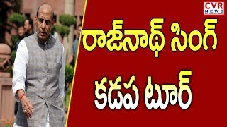 Central Minister Rajnath Singh Visits Kadapa District Today | Attend in BJP Activists Meeting | CVR