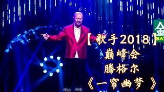 HD高清音质 【歌手2018巅峰会】 腾格尔  - 《一帘幽梦》 无杂音清晰版本