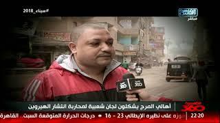 القاهرة 360| أهالي المرج يشكلون لجان شعبية لمحاربة انتشار الهيرورين!