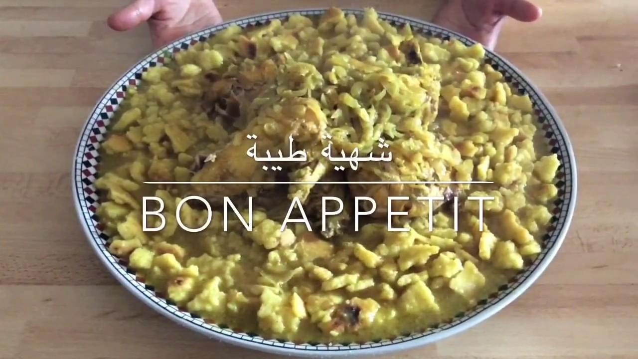 Recette rfissa avec hercha - YouTube