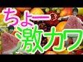 【フルーツドレス】あの宮脇咲良もやっていた!? の動画、YouTube動画。