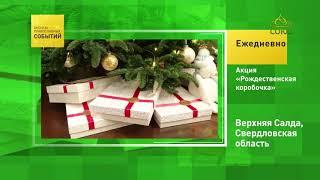 Верхняя Салда рождественская акция