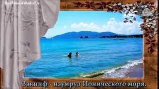Греция. Остров Закинф - изумруд Ионического моря.(На моем сайте http://afrodita.ru есть много интересного, заходите в гости. Каждый ролик - это открытое окно в новый..., 2013-08-29T10:49:48.000Z)