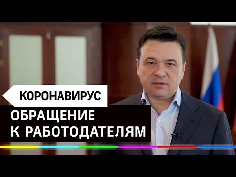 Видео: Андрей Воробьёв обратился к работодателям по поводу ситуации с коронавирусом
