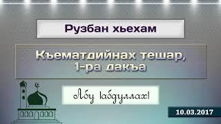 Къематдийнах тешар, 1-ра дакъа (ХутIба, 10.03.2017).