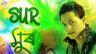 Sur(Nonstop Audio) - New 2017 Assamese Song - Love Songs New 2017
