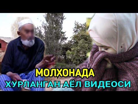 МОЛХОНАДА ХУРЛАНГАН АЁЛ ВИДЕОСИ..
