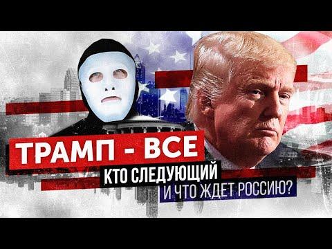 Импичмент. Трамп Ушел. Что ждет Россию? | Быть Или