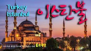 터키 이스탄불 여행 어디가 좋았을까? 보스포러스해협 유…