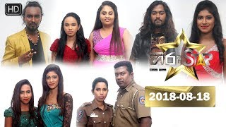 Hiru Star | 2018-08-18 | Episode 27 Thumbnail