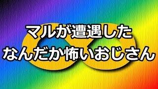 関ジャニ∞丸山隆平が遭遇!!なんか怖い『品川のおじさん』 関ジャニ☆チャ...