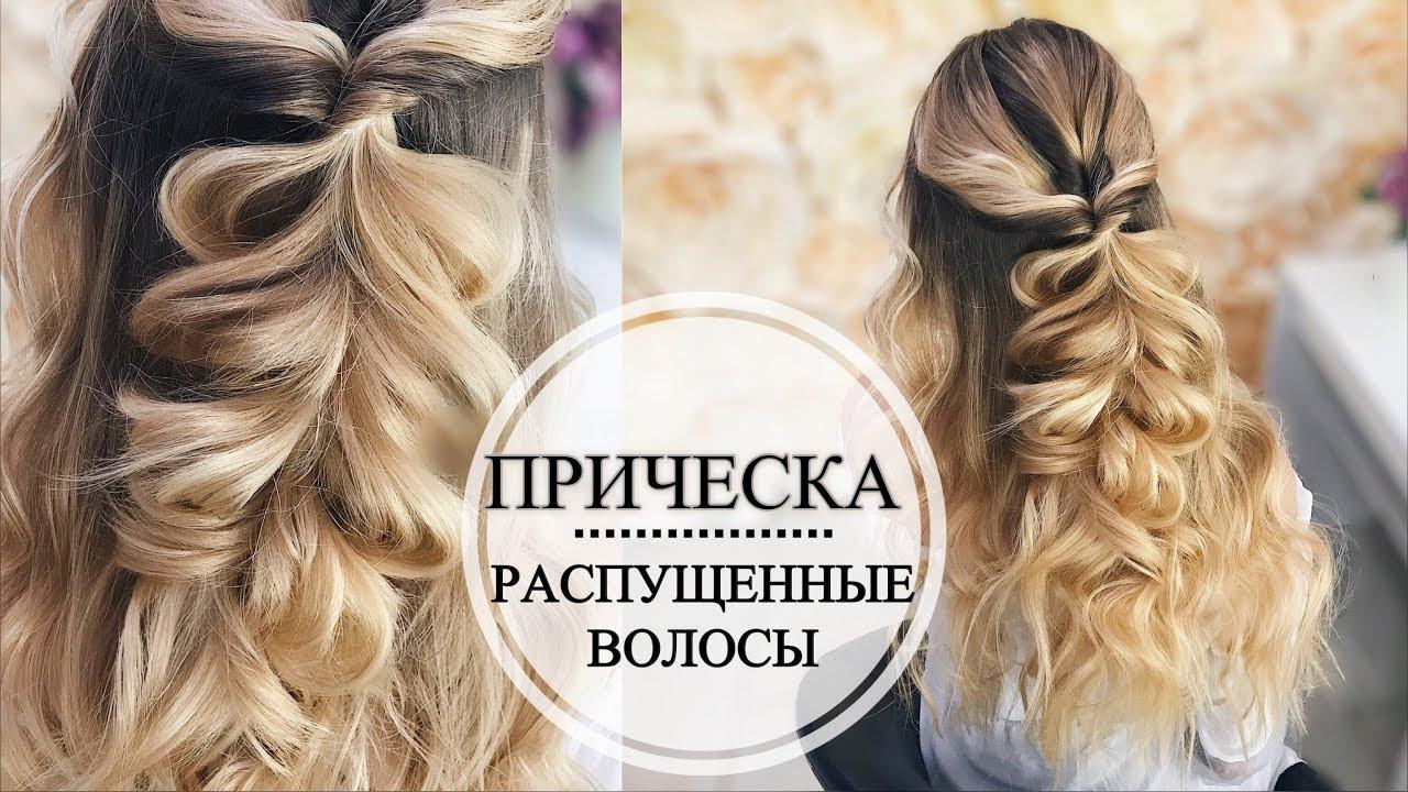 Коса | ПРИЧЕСКА НА ДЛИННЫЕ ВОЛОСЫ ♥ красивая укладка С ЛОКОНАМИ | Ольга Дипри