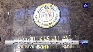 البنك المركزي يرفع أسعار الفائدة 25 نقطة اعتبارا من الأحد المقبل - (22-3-2018)