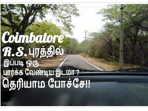 Coimbatore R.S.புரத்தில் கண்டிப்பாக பார்க்க வேண்டிய இடம் ! Outing Vlog