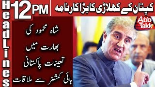 Another Big Action Of Shah Mehmood | Headlines 12 PM |  19 February 2019 | AbbTakk