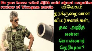 Do you know what Ajith said about negative review of Vivegam movie