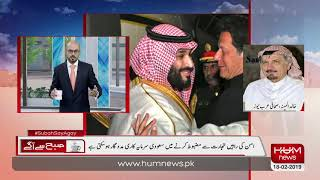 Significance of Saudi Crown Prince Muhammad Bin Salman's visit to Pakistan