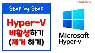 Hyper-V 비활성화하기 Hyper-V 삭제하기 un…