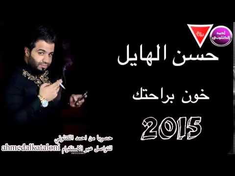حسن الهايل خون براحتك النسخه الاصليه 2015