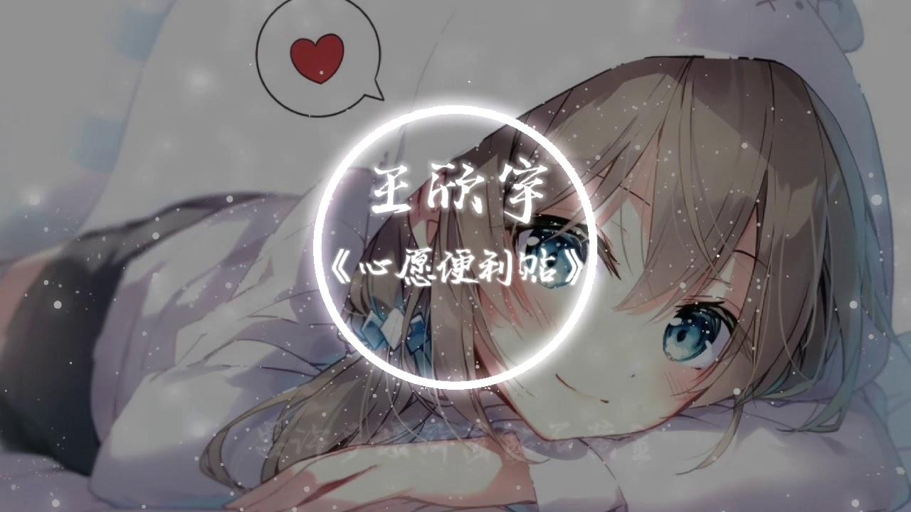 青春有你2寶藏女孩 !王欣宇-《心愿便利貼》 動態歌詞版 - YouTube