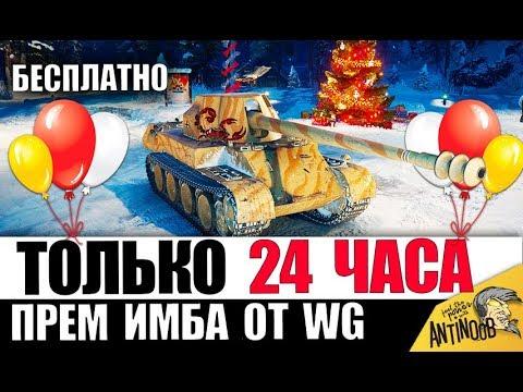 💥УСПЕЙ ЗАБРАТЬ ПРЕМ ИМБУ 8лвл БЕСПЛАТНО ОТ WG в World of Tanks! thumbnail