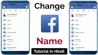 How To Change Facebook Account Name | Facebook Pe Name Kaise Change Kare | Facebook Name Trick Hindi