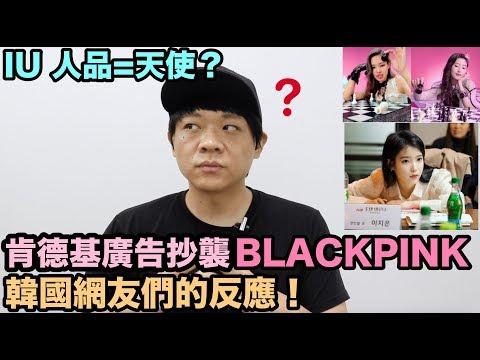 肯德基廣告抄襲 BLACKPINK的MV? / IU人品=天使?   DenQ
