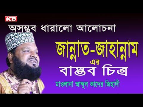 জান্নাত ও জাহান্নাম | Mowlana Abdul Kadir Jihadi | Bangla Waz Mahfil | ICB Digital | 2017