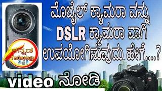 Video How to Convert Mobile Camera to DSLR Camera - Kannada Technology download MP3, 3GP, MP4, WEBM, AVI, FLV November 2018