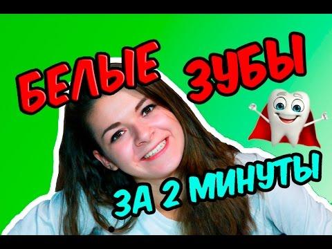 Лайфхак 1. Как отбелить зубы в домашних условиях за 2 минуты!