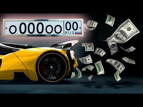 Нумерология. Тайный код вашего автомобиля