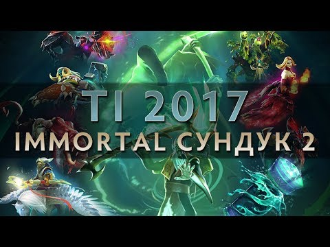 видео: ti 2017 battle pass - immortal СУНДУК 2