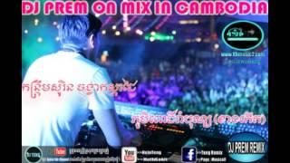 【STYLE DJ KHMER】Kon Trem Khmer Sorin By DJ-PREM-REMIX
