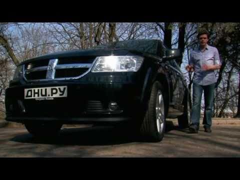 43 Dodge Journey 2009 (дни.ру)