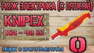 KNIPEX KN- 98 55 (отзыв, плюсы, минусы). Нож электрика (с пяткой) #0. Ящик с инструментом(Самая первая часть проекта