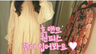 [신혼부부 Vlog] H&M 흐앤므 레이스 쉬폰…