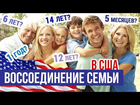 Воссоединение семьи в США. Сроки ожидания для членов семьи и родственников.