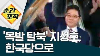 [순간포착]'목발 탈북' 지성호, 한국당으로 | 정치데스크
