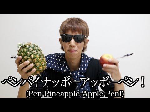 YouTuber版ペンパイナッポーアッポーペン【Pen Pineapple Apple Pen】